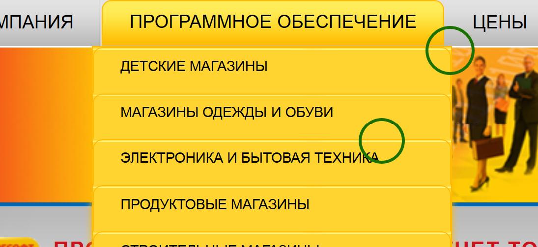 torgsoft.ua меню