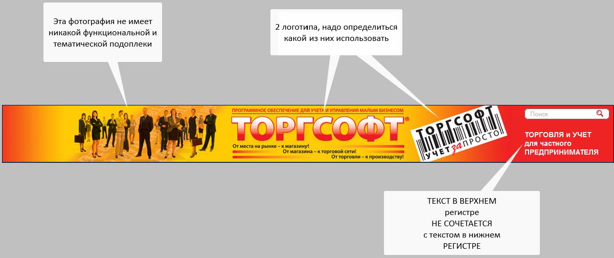 torgsoft.ua шапка сайта
