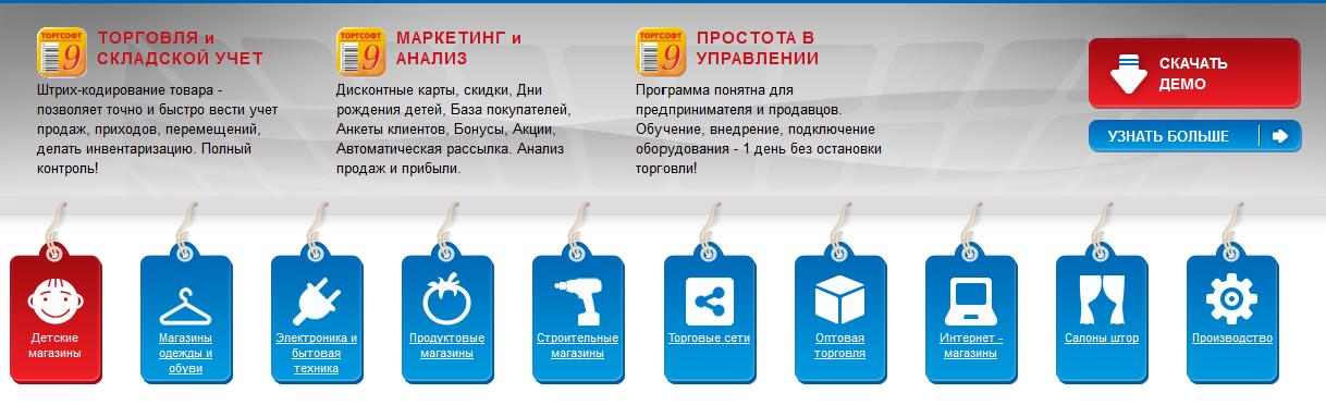 torgsoft.ua предложения на главной странице
