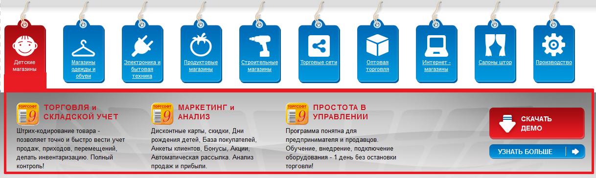 torgsoft.ua новые предложения на главной странице