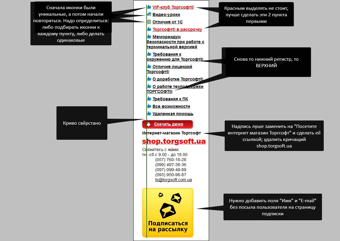 torgsoft.ua сайдбар сайта