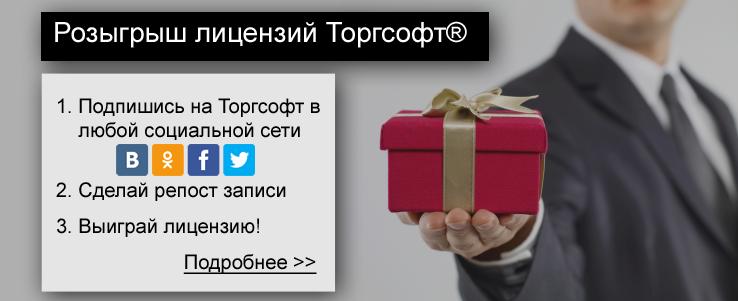 torgsoft.ua конкурс