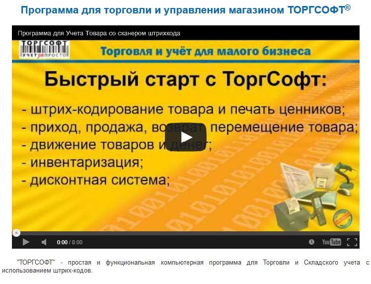 torgsoft.ua видео