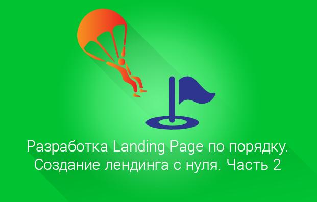Разработка Landing Page по порядку. Создание лендинга с нуля. Часть 2