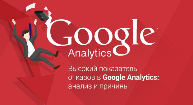 Высокий показатель отказов в Google Analytics: анализ и причины