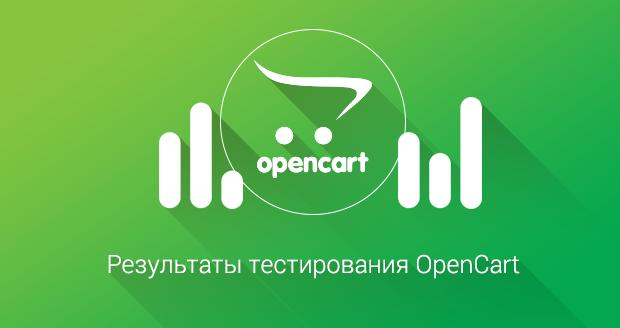 Пугающие результаты тестирования OpenCart