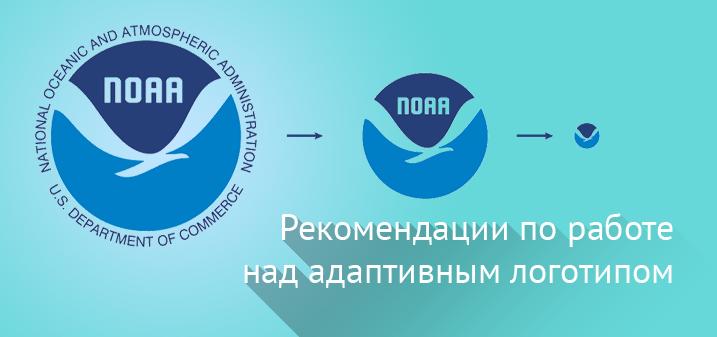 Рекомендации по работе над адаптивным логотипом