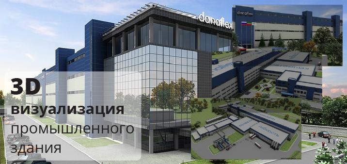 3D визуализация промышленного здания