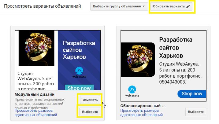 Создание баннерной рекламы для ремаркетинга и КМС Google