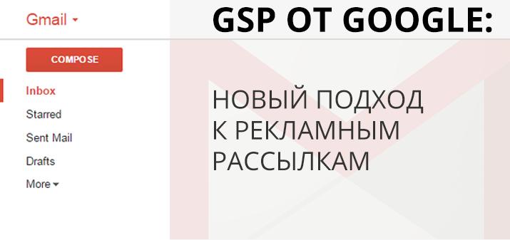GSP от Google