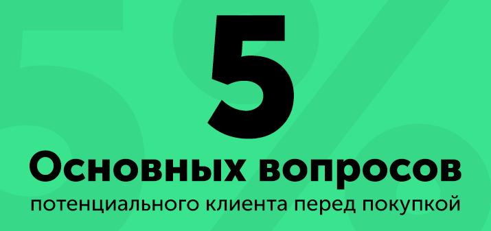 5 основных вопросов клиента