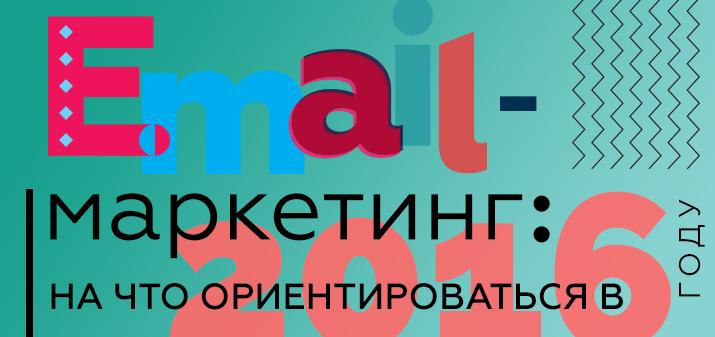 Email-маркетинг 2016