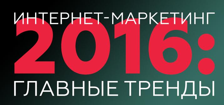 интернет-маркетинг 2016