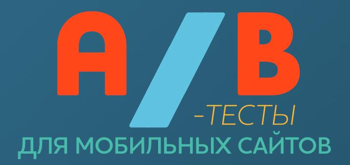 А/В-тесты для мобильных сайтов