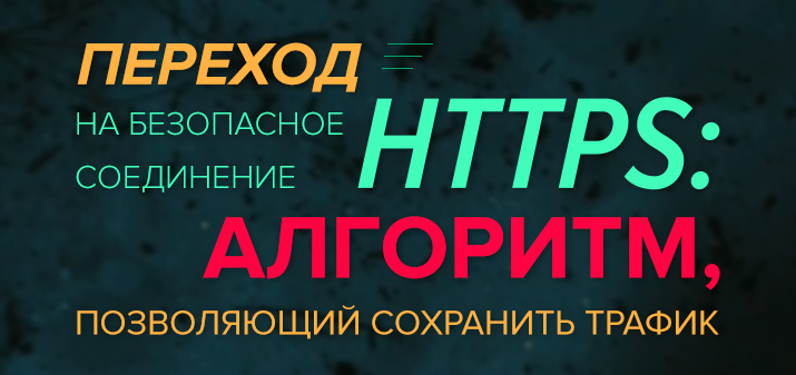 Переход на безопасное соединение HTTPS