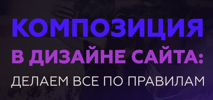 Композиция в дизайне сайта