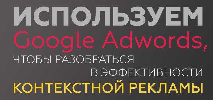 Используем Google Adwords