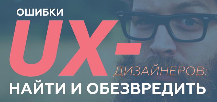 Ошибки UX-дизайна