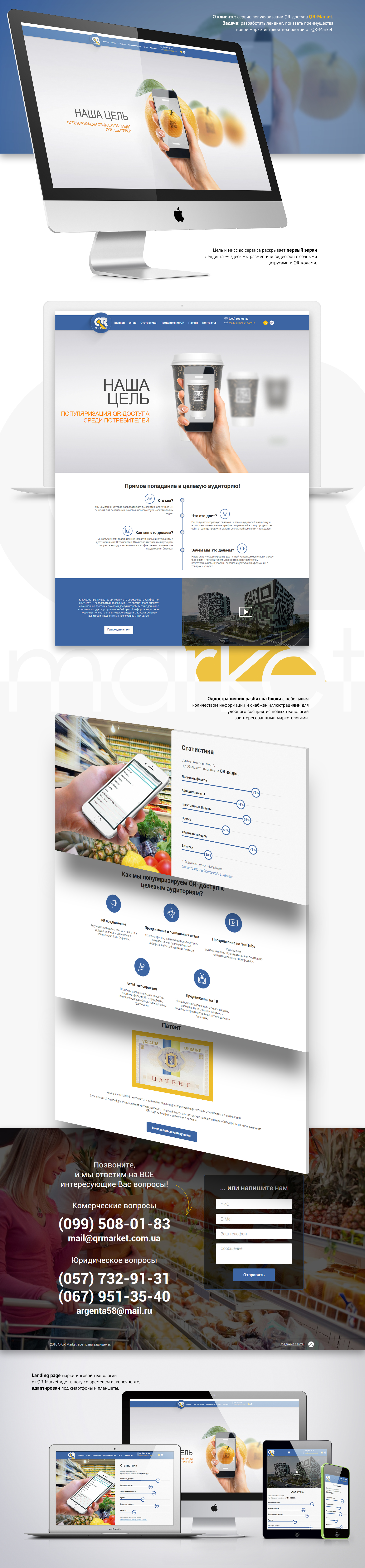 Создание лендинга для сервиса популяризации QR-доступа QR-Market.