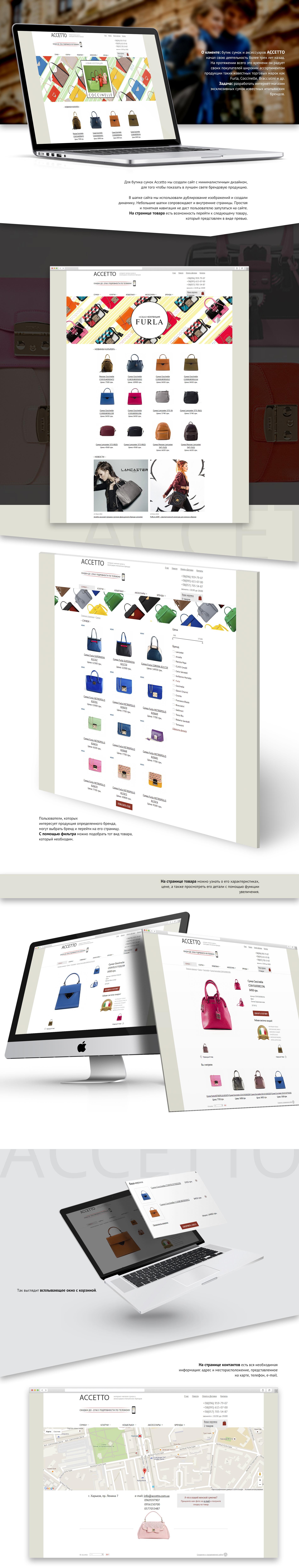 Создание сайта бутика брендовых сумок и аксессуаров Accetto