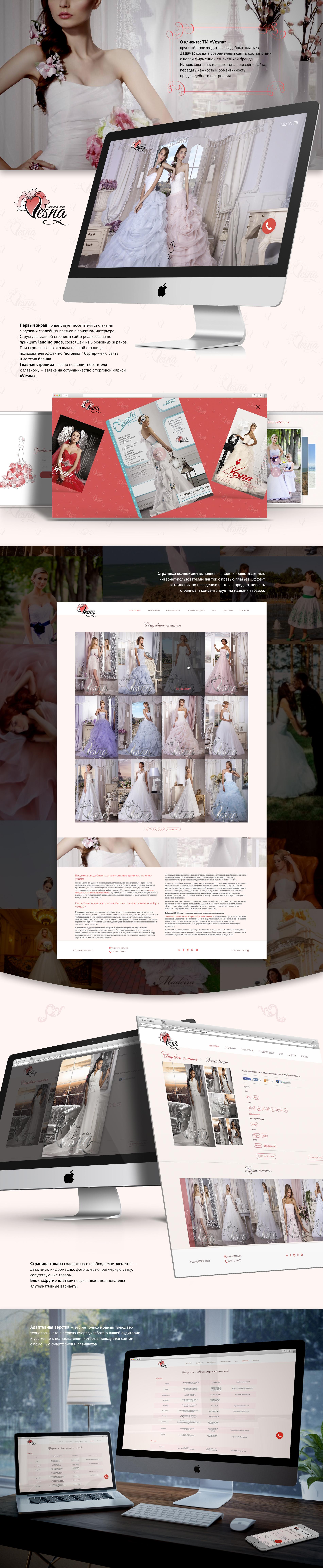 ТМ «Vesna» - крупный производитель свадебных платьев.