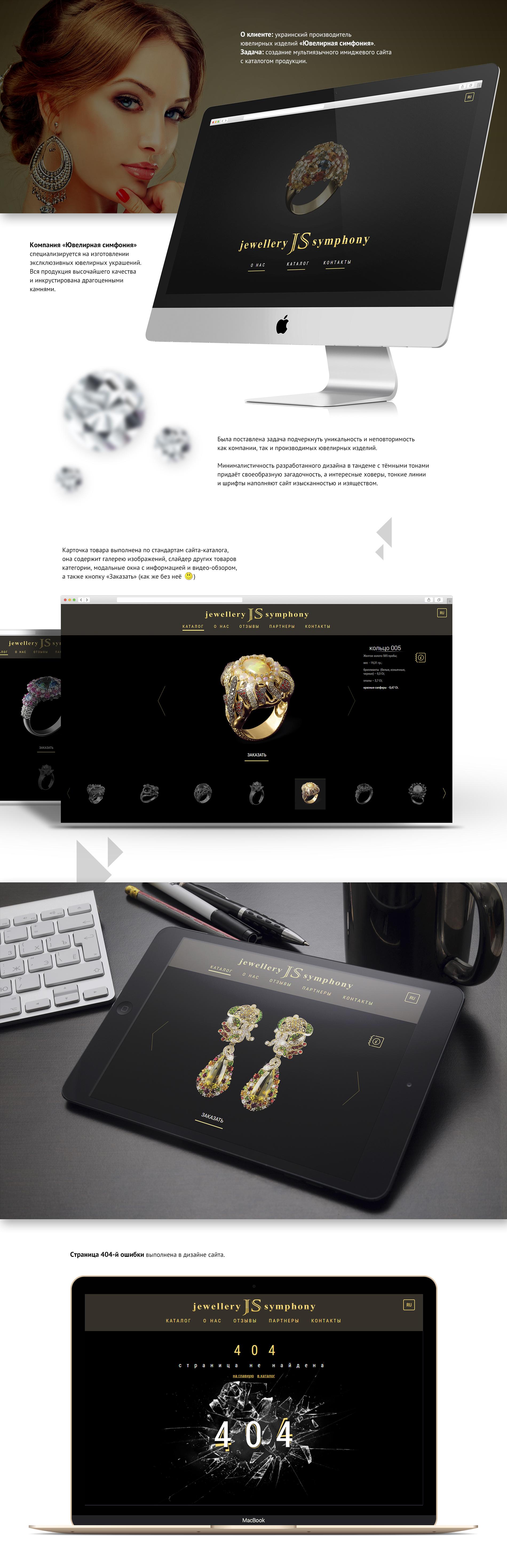 Имиджевый сайт для украинского производителя ювелирных изделий