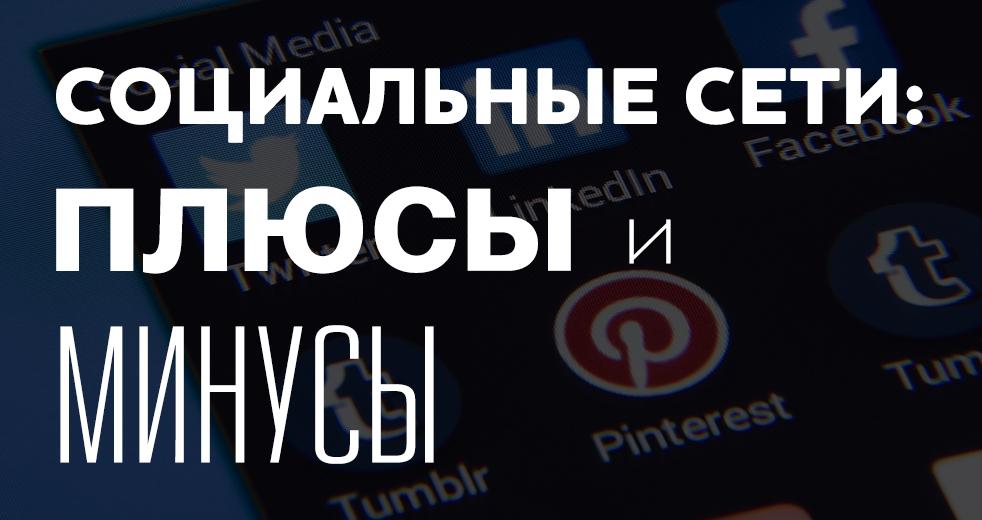 Доклад социальные сети за и против 7560